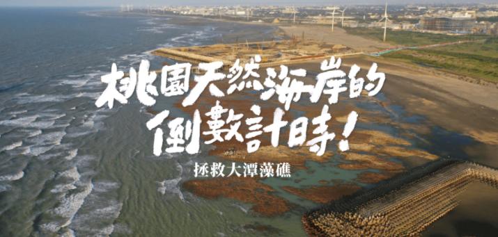 募資|拯救大潭藻礁!